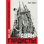 Авангардисты. Русская революция в искусстве. 1917-1935 (18+)