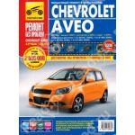 Chevrolet Aveo 3/5 дв. хэтч. , седан / с 2003, 2006, 2008 Б(1. 2; 1. 4; 1. 5) цв. фото РЕМОНТ БЕЗ ПРОБЛЕМ