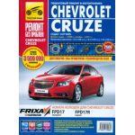 Chevrolet Cruze c 2008г Б(1. 6, 1. 8) цв. фото РЕМОНТ БЕЗ ПРОБЛЕМ