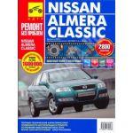 Nissan Almera Classic с 2005, цв. в фото. Б(1, 6) Серия РЕМОНТ БЕЗ ПРОБЛЕМ