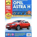 Opel Astra H c 2004г Б(1. 4; 1. 6; 1. 8; 2. 0) цв. фото РЕМОНТ БЕЗ ПРОБЛЕМ