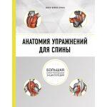 Анатомия упражнений для спины (2-е изд. )