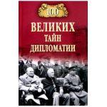 100 великих тайн дипломатии (12+)