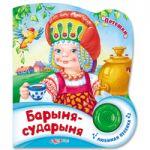 Барыня-сударыня (Потешки)