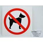 Наклейка Запрещено с собаками (106х106)