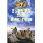100 великих людей Древней Греции (12+)