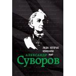 Александр Суворов. Биография /м/