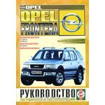 Opel Frontera / с 1999 г Б(2, 2; 3, 2) Д(2, 2)