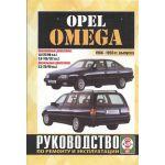 Opel Omega / 1986-1993 Б(1, 8; 2, 0) Д(2, 3)