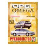 Opel Omega / 1994-1999 Б(2, 0 - 115/136 л. с; 2, 5 - 170 л. с; 3, 0 - 211 л. с. )