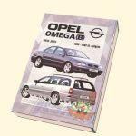 Opel Omega B / 1999-2003 Б(2, 0; 2, 2; 2, 5; 2, 6; 3, 0; 3, 2) Д(2, 0; 2, 2; 2, 5)