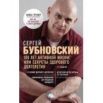 100 лет активной жизни, или Секреты здорового долголетия. 2-е издание (перераб. и доп. )