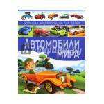 Автомобили мира. Большая энциклопедия для детей (12+)