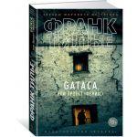 GATACA, или Проект Феникс (18+)