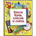 Касса букв, слогов и счета c цветным рисунком А5 ПВХ