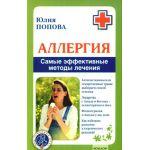 Аллергия. Самые эффективные методы лечения (2-е изд. )