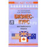 Бизнес-курс английского языка: словарь-справочник.