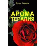 Ароматерапия. 5-е изд.