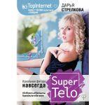 SuperTelo. Идеальная фигура навсегда. П4: #ПростыеПринципыПравильногоПитания