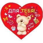 Валентинка А5 Для тебя! 5-10-0296 (спайка 10 шт) (цена за спайку)