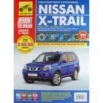 Nissan X-Trail с 2007г/2011г Б(2. 0 141л. с. ; 2. 5 169л. с. ) Д(2. 0 150, 173 л. с. ) цв. фото РЕМОНТ БЕЗ ПРО