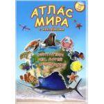 Атлас МИРА с наклейками. Обитатели рек, морей и океанов. 21х29, 7