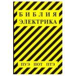 Библия электрика: ПУЭ (шестое и седьмое издания, все действующие разделы) , ПОТ, ПТЭ
