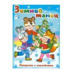 Зимний танец (новогодние раскраски с наклейками)