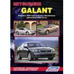 Mitsubishi Galant с 2003г Б(4G69(2. 4 л)