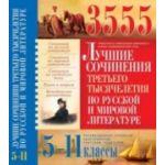 3555 Лучших сочинений по русской и зарубежной литературе 5-11 класс