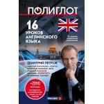 16 уроков Английского языка. Начальный курс + 2 DVD Английский язык за 16 часов 2-е изд. испр. и д
