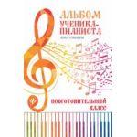 Альбом ученика-пианиста: хрестоматия: подготовительный класс