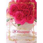 Папка адресная Юбилярше (розовые розы)