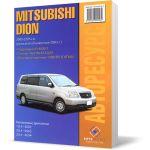 Mitsubishi DION c 2000-2005г Б(1, 8 -4G93 : 2, 0-4G63 : 2. 0-4G94)