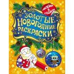 Золотые новогодние раскраски. Дед Мороз