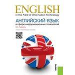 Английский язык в сфере информационных технологий. Уч. -практич. пос.