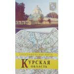 Атлас Курская область. Топографический (1 см-2 км)