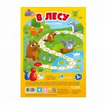 Игра-ходилка с фишками для малышей. В лесу. 29, 5х42 см