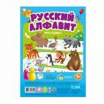 Игра-ходилка с фишками для малышей. Русский алфавит. 29, 5х42 см