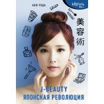 J-beauty. Японская революция
