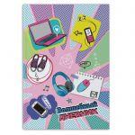 Волшебный дневник 48л. ГАДЖЕТЫ /бумага – офсет 80 г, полноцветная печать внутреннего блока, обложка