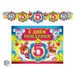 Гирлянда с плакатом А3 (1, 27 м) С Днем рождения! 5 лет. Детская