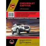 Chevrolet Captiva с 2011г Б(2. 4 3. 0) Д(2, 2)