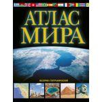 Атлас мира. Обзорно-географический (чёрный)