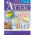Атлас География. 10-11 классы. Атлас. (Традиционный комплект) (РГО)