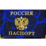 Обложка для паспорта РОССИЯ-ПАСПОРТ-Герб, ПВХ-Глянец, тиснение золото, 2 уголка