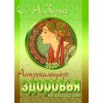 Астрокалендарь здоровья на каждый день 2020 г. Зараев Настенный