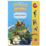 Атлас МИРА с наклейками. Динозавры. 21х29, 7 см