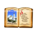 Магнит рельефный полистоун Книга