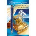 Ручка подарочная Будущему студенту 11*138мм, металл, блёстки в лаке
